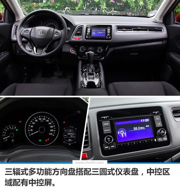 广汽本田新缤智正式上市 售-图5