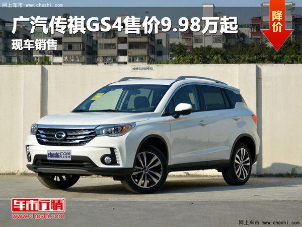 广汽传祺GS4售价9.98万元起 竞争景逸X5-图1
