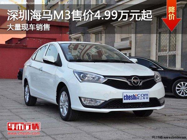深圳海马M3售价4.99万元起 竞争吉利远景-图1