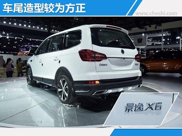风行景逸X5 1.5T/X6上市 售价XX-XX万元-图12