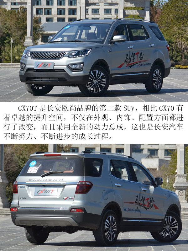 长安CX70T千城万人交车盛典 圆满结束-图6