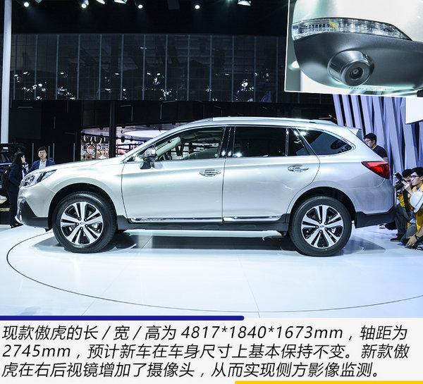 这只虎很全能 广州车展实拍斯巴鲁新款傲虎-图7