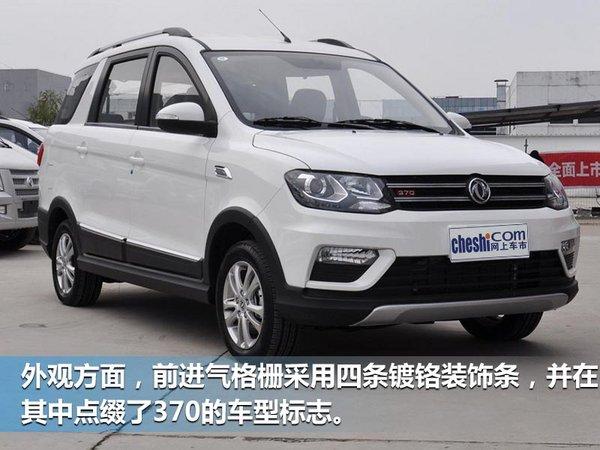 东风风光370全系首推CVT车型 售价6.49万元-图1