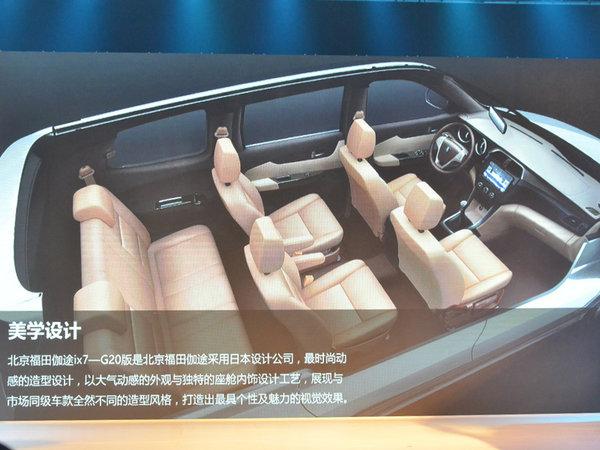 智驾生活,驭领未来——北京福田伽途ix7-G2版北京限量首发-图8