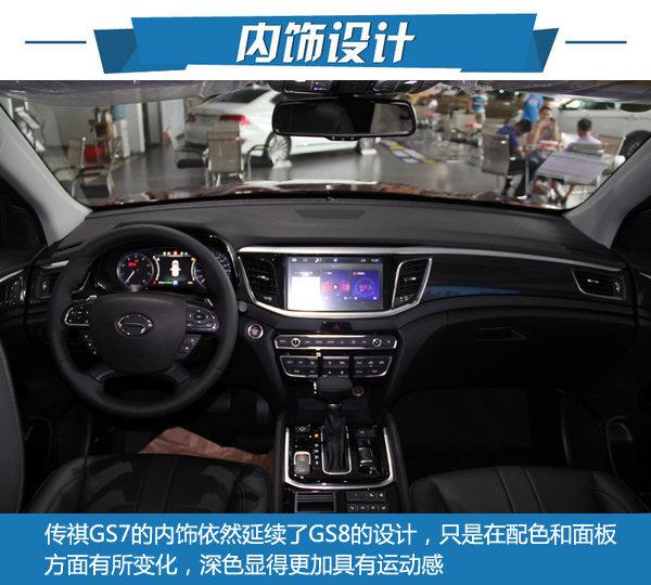 都市大5座SUV 东莞实拍广汽传祺GS7-图10