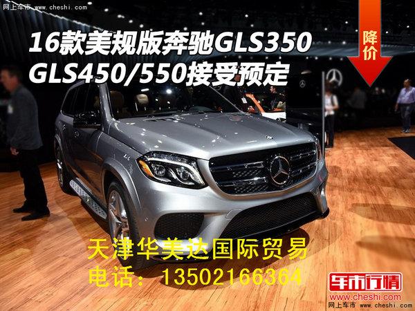 16款美规版奔驰GLS350/450/550 接受预定-图1