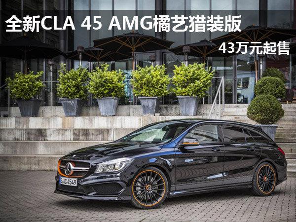 全新CLA 45 AMG橘艺猎装版 43万元起售_奔驰CLA_进口新车-网上车市