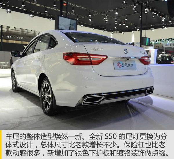 不光长得帅还有真本事 新景逸S50广州车展实拍-图5