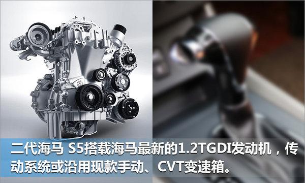二代海马S5/4月19日首发 搭1.2T新动力-图4