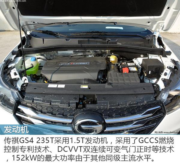 能拼实力能卖萌 广汽传祺GS4 235T试驾体验-图2