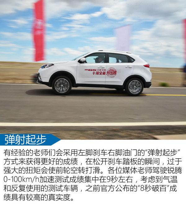 国产SUV实力派 2016款锐腾2.0TGI试驾-图13