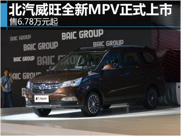北汽威旺M50F-正式上市 售价XXXXX起-图1