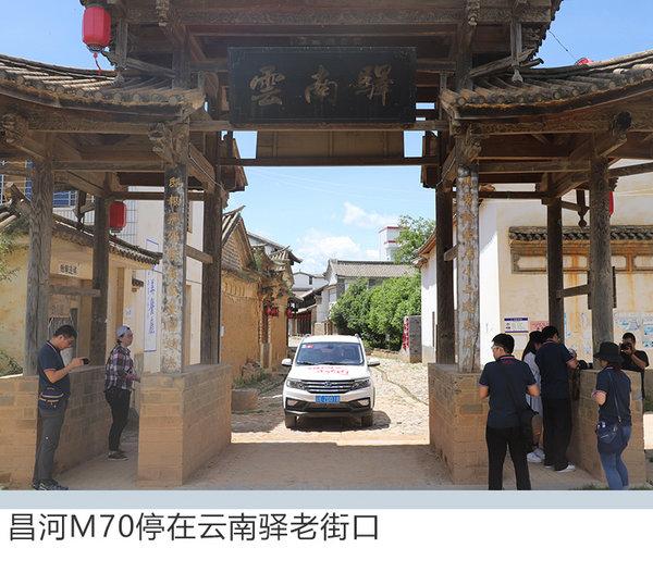 """昌河Q35&M70""""茶马古道行""""长篇游记(上)——多彩云南-图18"""
