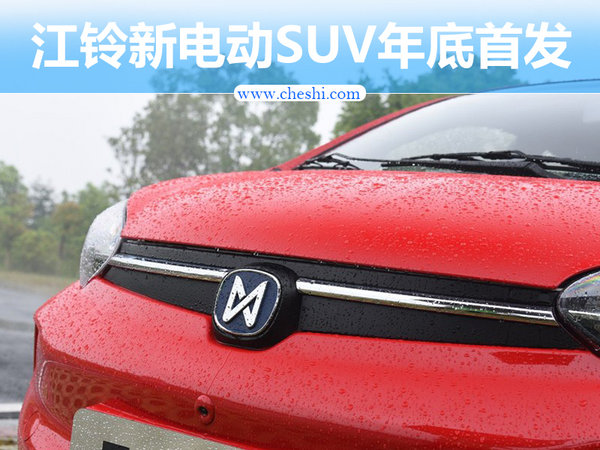 江铃推全新紧凑型/纯电动SUV-将于年底首发-图1