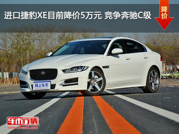进口捷豹XE目前降价5万元 竞争奔驰C级-图1