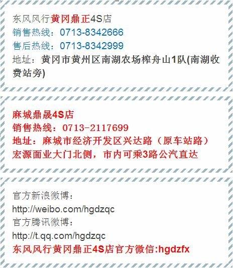 东风风行黄冈鼎正全新菱智M5售价7-10万-图2