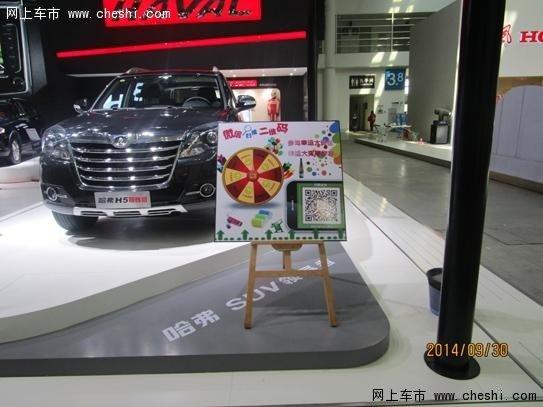 精彩回顾 福州万国汽车十一车展完美收官高清图片