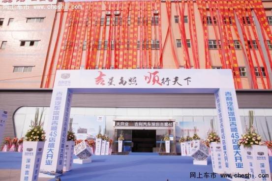 深圳吉顺4S店开业盛典圆满礼成-图1