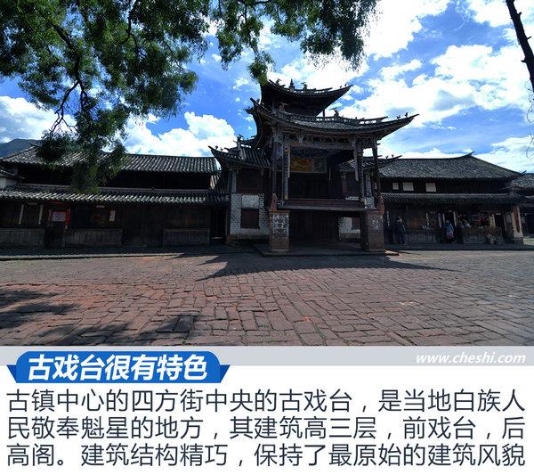 访古城寻历史 最强中国车·茶马古道行Day 2-图7