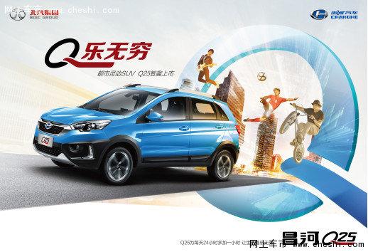 2016年3月28日,当昌河Q25在北京水立方炫动来袭,举行全国上市发布会的同时,临沂地区Q25上市发布会在临沂市和谐广场同步举行。活动现场邀请了百余名新老车主和媒体朋友一起见证这一临沂地区的车坛大事件。本次上市的昌河Q25车型售价区间为:5.59-7.59万元,价格极具诱惑力。 昌河Q25是昌河汽车品牌旗下的首款SUV产品,也是北汽昌河汽车景德镇洪源新工厂生产的第一款车型。昌河Q25依托北汽集团优势资源、传承昌河军工品质和铃木生产技术,同时还融合了国际品牌豪华车型的潮流设计风格,是汽车制造业中不折不扣