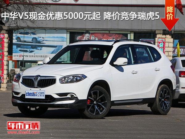 中华V5现金优惠5000元起 降价竞争瑞虎5-图1