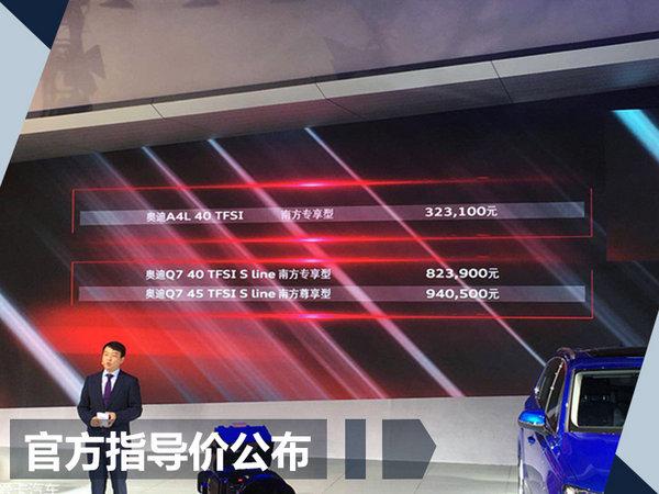 奥迪A4L/Q7南方版正式上市 最高涨幅超15万-图2