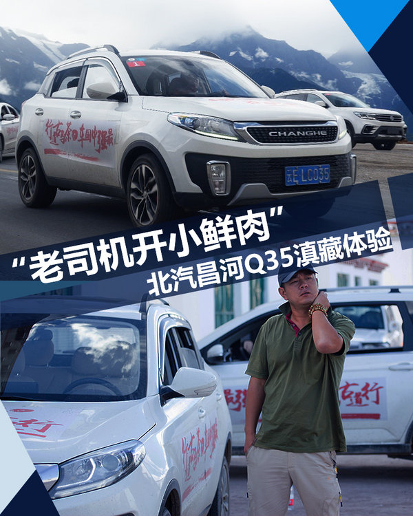 老司机开小鲜肉 北汽昌河Q35滇藏体验-图1