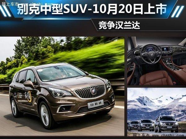 别克昂科威是上海通用汽车SUV战略的重要落子.昂科威的到来,不高清图片
