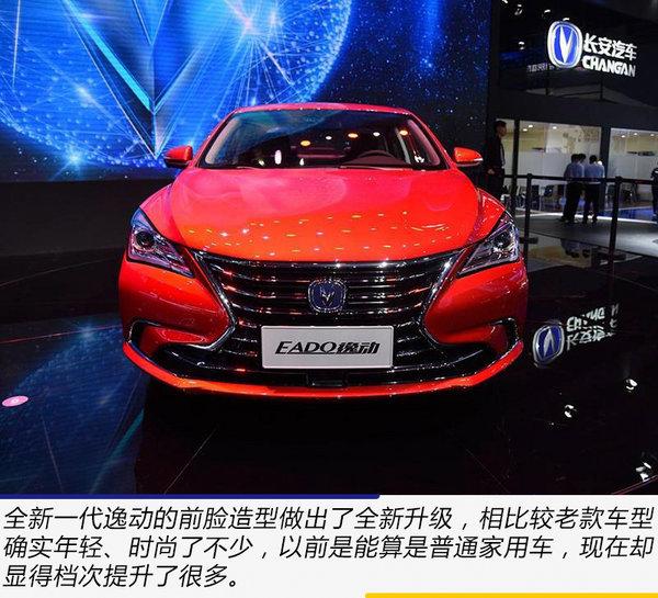 外观做出了全新升级?广州车展实拍长安全新逸动-图1