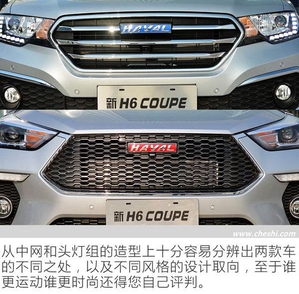 这款车配置丰富到让人抓狂 新哈弗H6 Coupe实拍-图8