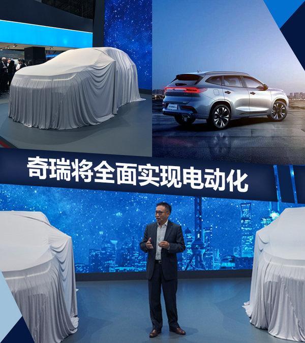 陈安宁:奇瑞向欧洲标准看齐 未来停售汽油车-图1