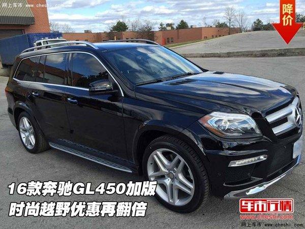 16款奔驰GL450加版 时尚越野优惠再翻倍-图1