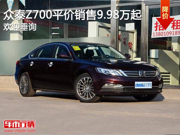 众泰Z700平价销售9.98万起竞争争东风A9-图1