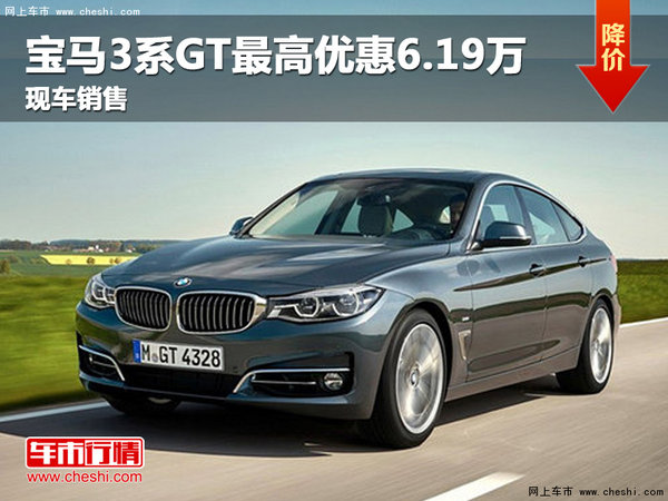 宝马3系GT最高优惠6.19万 竞争奔驰C级-图1