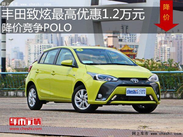 丰田致炫最高优惠1.2万元 降价竞争POLO-图1