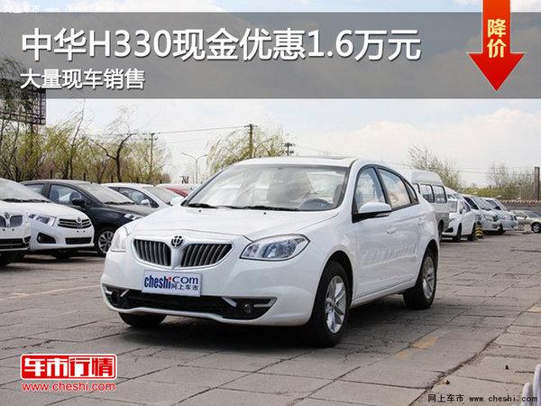 中华H330现金优惠1.6万元 成都有现车-图1