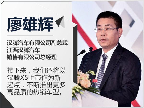 廖雄辉:汉腾X5将是新起点 未来还将全面发展-图2