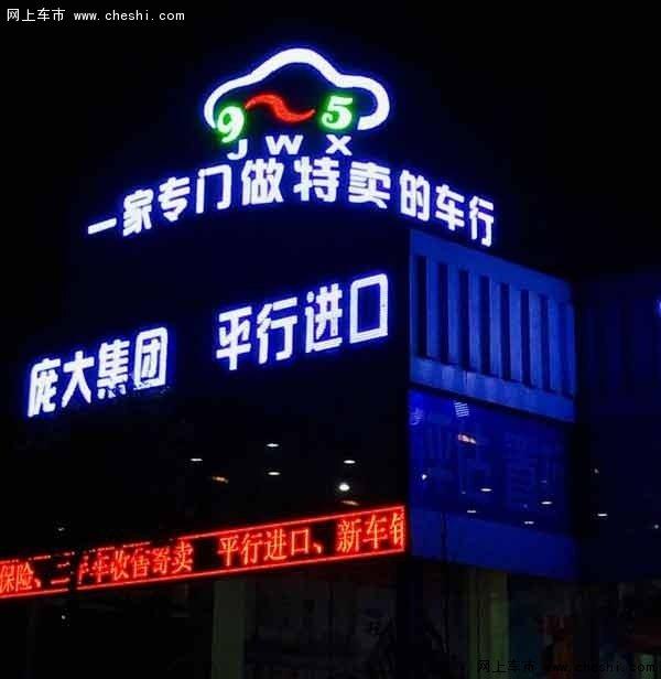 新政标兵  宁夏九五信汽车展厅盛装开业-图9
