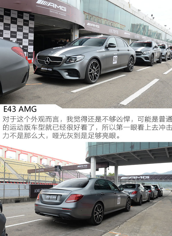 忘掉M performance 珠海赛道体验AMG43/45/63-图1