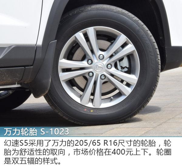 """这个SUV长得有点""""雷克萨斯"""" 试驾幻速S5 1.3T-图8"""