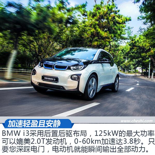不一样的电动驾趣 深度体验BMW i3升级版-图3