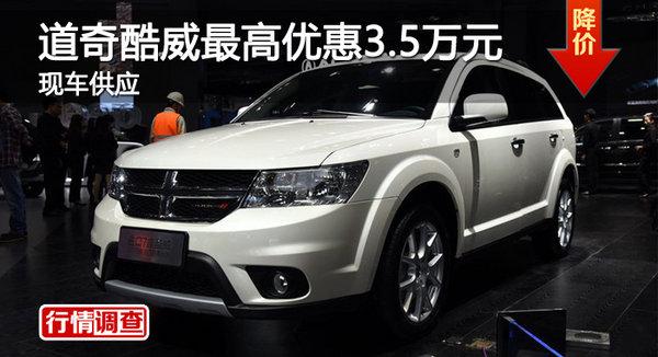 广州道奇酷威最高优惠3.5万元 现车供应-图1