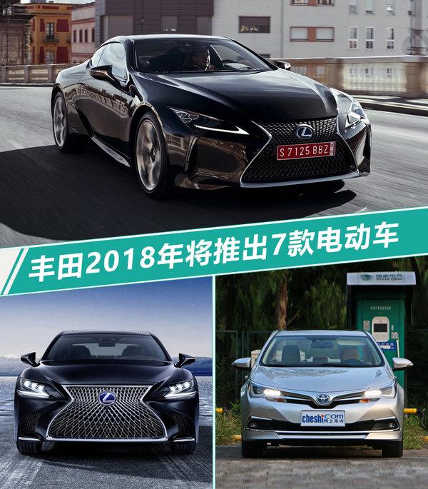 丰田/雷克萨斯开启电动车攻势 7款产品即将上市-图1
