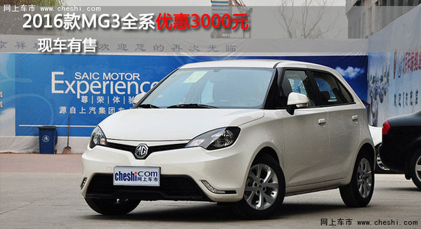 2016款MG3全系优惠3000元-图1