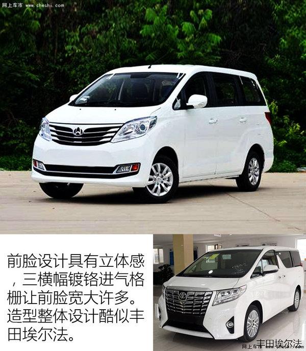 长安新MPV将上市 酷似小号丰田-埃尔法-图2