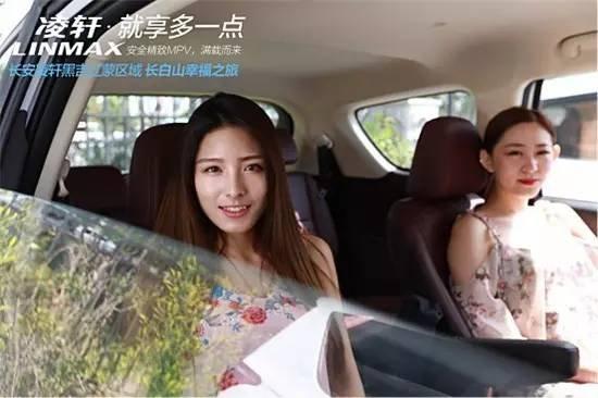 长安凌轩 黑吉辽蒙区域长白山幸福之旅-图8