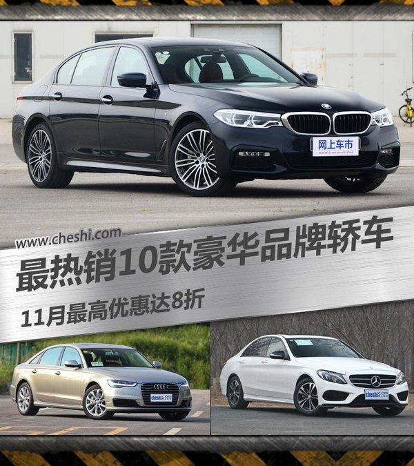 最热销10款豪华品牌轿车!11月最高优惠达8折-图1