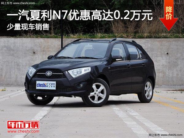 夏利N7优惠高达0.2万元 南宁车展更优惠-图1