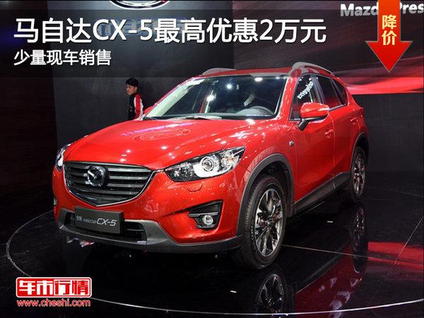 现车促销 购马自达CX-5可享优惠2万元-图1