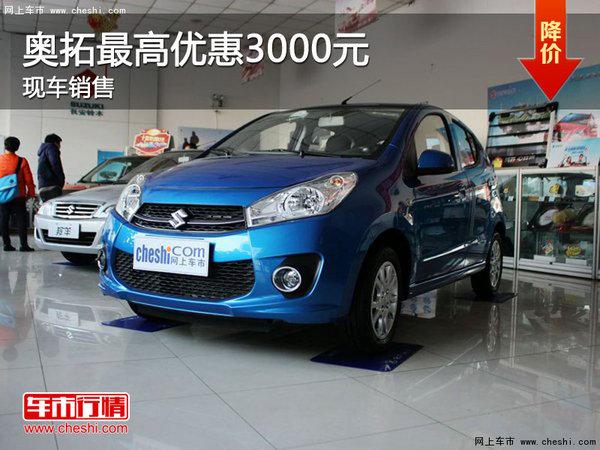 长春购买奥拓最高优惠3000元 现车在售-图1
